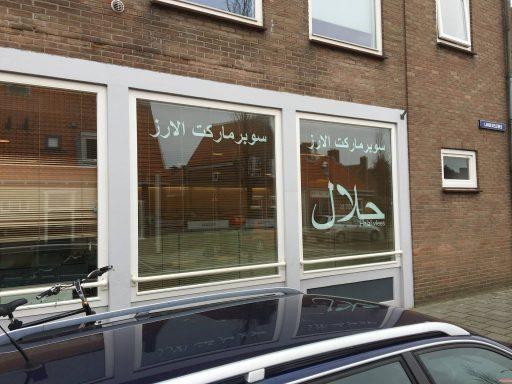 Afbeelding #003 voor het verhaal Een nieuwe supermarkt aan de Langevieleweg